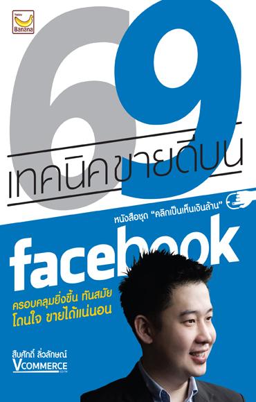 69 เทคนิคขายดีบน Facebook