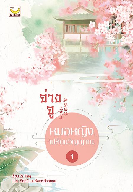 จ่างจู หมอหญิงเปลี่ยนวิญญาณ เล่ม 1 (ุ5 เล่มจบ)