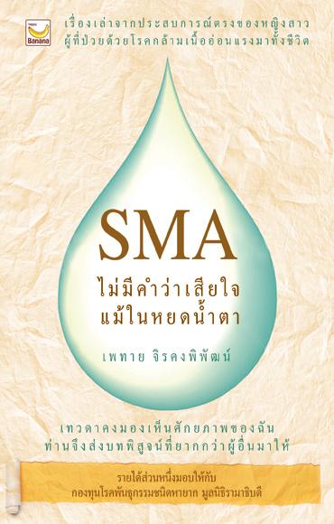 SMA ไม่มีคำว่าเสียใจ แม้ในหยดน้ำตา