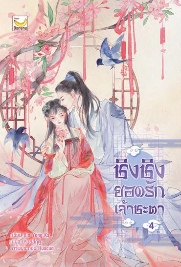 ชิงชิง ยอดรักเจ้าชะตา เล่ม 4 (จบ)