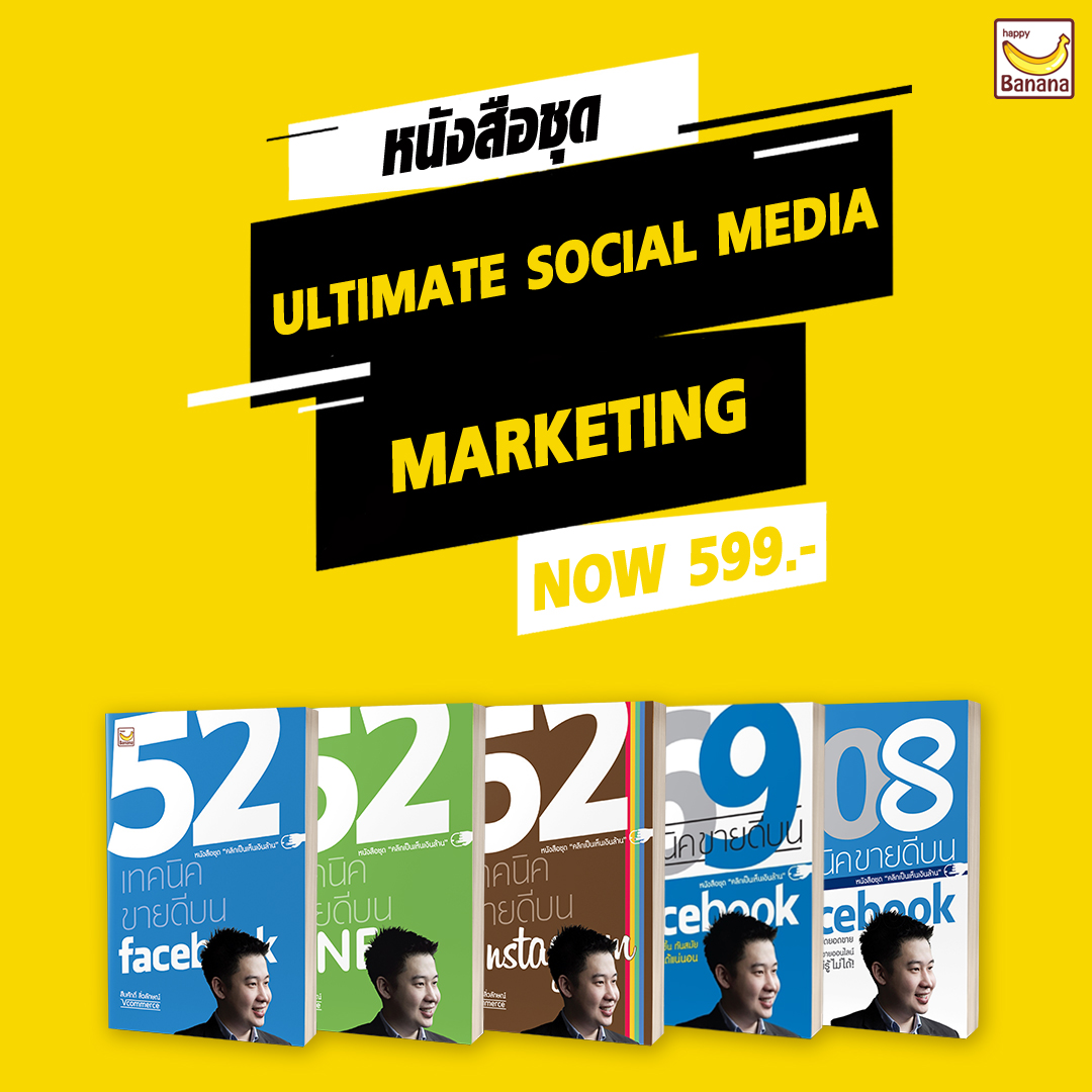 หนังสือชุด ULTIMATE SOCIAL MEDIA MARKETING